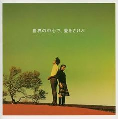 Sekai no chushin de, ai o sakebu/Crying Out Love in the Center of the World - While searching for his fiancee Ritsuko, Sakutarou rediscovers through flashbacks the void deep within him caused by the events from his high school days.