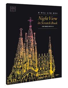 Preview Night View in Scratch Book + 1 Scratch Pen Adult Gift Anti Stress DIY