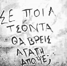 Word Up, Greek Quotes, True Stories, Texts, Graffiti, Lyrics, Poetry, Walls, Lost