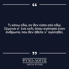 """""""Δυστυχώς ή ευτυχώς κάποιοι άνθρωποι δε θέλουν να αγαπηθούν. Μπορεί να είσαι διατεθειμένος να τους…"""" #psuxo_logos #ψυχο_λόγος #greekquoteoftheday #ερωτας #ποίηση #greek_quotes #greekquotes #ελληνικαστιχακια #ellinika #greekstatus #αγαπη #στιχακια #στιχάκια #greekposts #stixakia #greekblogger #greekpost #greekquote #greekquotes Weather, Weather Crafts"""