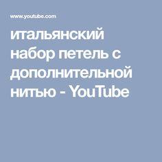 итальянский набор петель с дополнительной нитью - YouTube