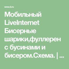 Мобильный LiveInternet Бисерные шарики,фуллерен с бусинами и бисером.Схема. | svetlana-sh - Записки рукодельницы |