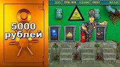 В СЕЙФЫ 5000 за 30 секунд! Рекорд в игровой автомат резидент!