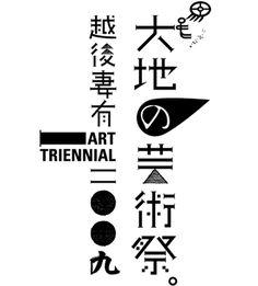 越後妻有 大地の芸術祭, The Echigo-Tsumari Art Triennial logo, by Katsumi Asaba Logo Word, Typo Logo, Typographic Poster, Typography Fonts, Lettering, Typo Design, Word Design, Typography Design, Japan Graphic Design