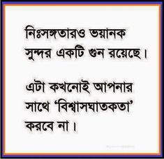 69 Best Bangla Quotes Images Bangla Quotes Bangla Image Quotations