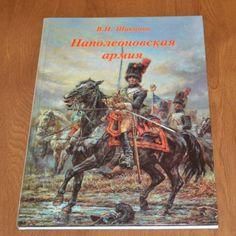 """""""Наполеоновская армия"""" В.Н. Шиканов"""