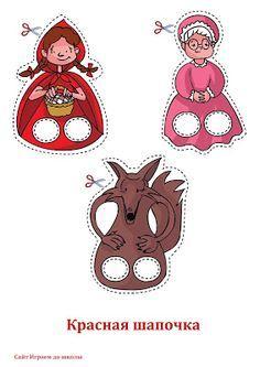 Играем до школы: Бумажный пальчиковый театр Красная шапочка Toddler Learning Activities, Craft Activities For Kids, Preschool Activities, Animal Crafts For Kids, Diy For Kids, Fairy Tale Crafts, Finger Puppet Patterns, Red Riding Hood, Puppets