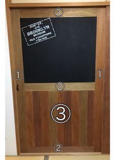 和室のふすまを木製の扉風に男前リメイク♬ LIMIA (リミア)