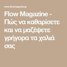Flow Magazine - Πώς να καθαρίσετε και να μαζέψετε γρήγορα τα χαλιά σας Pos, Cleaning Hacks, Math, Life, Math Resources, Mathematics