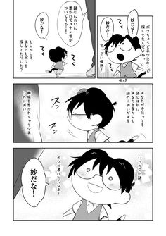 アキヲ (@akiwoz) さんの漫画 | 421作目 | ツイコミ(仮) Conan Movie, Case Closed, Detective, Twitter Sign Up, Kawaii, Shit Happens, Manga, Anime, Manga Anime