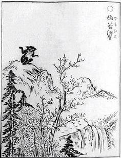 幽谷響(やまびこ)画図百鬼夜行/鳥山石燕