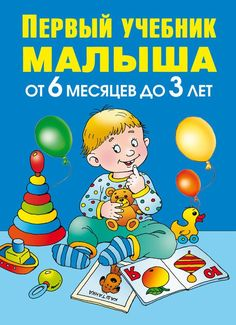 Zhukova, O: Pervyj uchebnik malysha. Ot 6 mesjacev do 3 let Buch Russian Lessons, Baby Co, Kids Zone, Baby Development, Exercise For Kids, Children's Literature, Baby Hacks, Kids Education, Little Babies