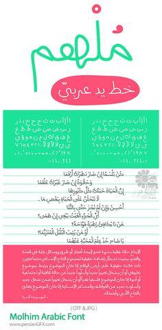 تحميل خط ملهم خط يد عربي Molhim Arabic Font منتديات تلوين Arabic Font Alae Fonts