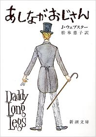 Jean Webster - Daddy-Long-Legs