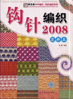 Japanese crochet book - crochet stitches, edgings, motifs and clothing Crochet Borders, Crochet Diagram, Crochet Stitches Patterns, Crochet Motif, Knitting Stitches, Free Crochet, Magazine Crochet, Knitting Magazine, Knitting Books