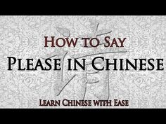 Saying please in Chinese is easy with this video!