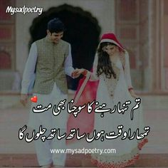 Special Love Quotes, Simple Love Quotes, Love Quotes In Urdu, Muslim Love Quotes, Poetry Quotes In Urdu, Love Poetry Urdu, Cute Love Quotes, Love Poems, Romantic Poetry For Husband