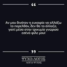 #psuxo_logos #ψυχο_λόγος #greekquoteoftheday #ερωτας #ποίηση #greek_quotes #greekquotes #ελληνικαστιχακια #ellinika #greekstatus #αγαπη #στιχακια #στιχάκια #greekposts #stixakia #greekblogger #greekpost #greekquote #greekquotes