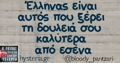 Έλληνας είναι αυτός που ξέρει τη δουλειά σου - Ο τοίχος είχε τη δική του υστερία – Caption: @bloody_pantzari Σχολιάστε αλλήλους σχόλια Κι άλλο κι άλλο: Έλληνας είναι αυτός που χρησιμοποιεί τη φράση Μου λέει η μάνα μου Πώς απαντά η οικογένεια στο τηλ. -Γειά σου Σοφία κορίτσι μου Παράγουμε περισσότερους Γιατί οι γιατροί ανησυχούν...