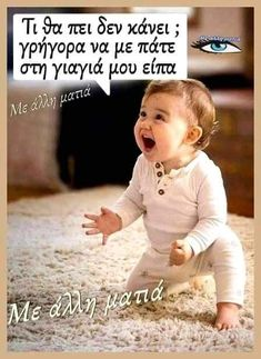 Funny Greek Quotes, Funny Quotes, Kai, Grandma And Grandpa, Mother Quotes, Good Morning Quotes, Hairstyles With Bangs, Funny Babies, Funny Images