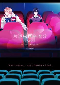 片道映画一本分 (EDGE COMIX) | 日乃チハヤ |本 | 通販 | Amazon