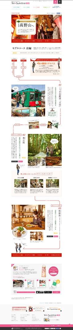 Landing Page Design, Travel And Tourism, Layout Inspiration, Web Design, Japan, Website, Style, Swag, Design Inspiration