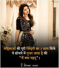 Facts, amazing facts in Hindi aap log jaroor jaane Gk Knowledge, General Knowledge Facts, Knowledge Quotes, Some Amazing Facts, Unbelievable Facts, Attitude Quotes For Girls, Girl Quotes, Unique Facts, India Facts