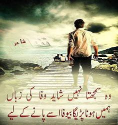 Lovely Poetry, Roman Urdu poetry for Lovers, Roman Urdu Love Poetry: Wo samajhta nahi shaayad wafa Lovely Poetry