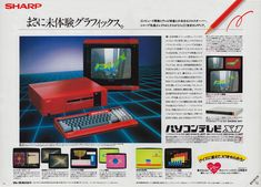 1983 for the PC TV X1 by  Sharp Corporation: a very early multimedia PC