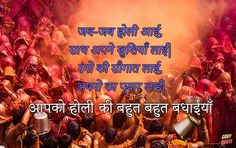 Holi+Wishes,+Quotes,+Messages+in+Hindi