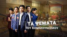 Ελληνική ταινία «Τα ψέματα του Κομμουνισμού»