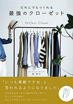 だれにでもつくれる最強のクローゼット (美人開花シリーズ) | 林 智子 |本 | 通販 | Amazon