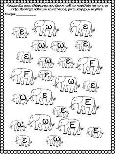 Παιχνίδι με την αλαφαβήτα. Για τα παιδιά της πρώτης δημοτικού, για τα… Alphabet, Greek Language, Starting School, School Lessons, Creative Activities, Grade 1, Literacy, Coloring Pages, Kindergarten