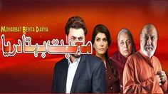 Mohabbat Behta Darya Episode 26 11th March 2014 in High Quality