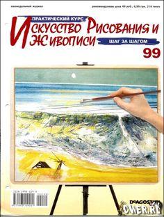Искусство рисования и живописи №99