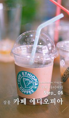 전남장흥카페 . 터미널근처 커피전문점 에디오피아(Cafe Ethiopia)