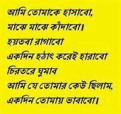 139 Best Bangla Quotes Images In 2019 Bangla Quotes Bangla Image