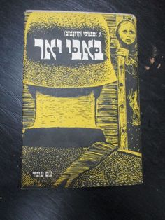 """BABI YAR by ANATOLY KUZNETSOV, HARD COVER, 372pp, 1st HEBREW EDITION, FULL VERSION, PUBLISHED BY """"AM OVED"""", ISRAEL 1971. You can visit my store and see more collectible items."""