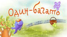 Один - багато. Онлайн гра. Логіка. Для хлопців та дівчат від 2-х років Наш канал на ютубі https://www.youtube.com/user/OljaTivi Дитина, малюк, навчання, для хлопців, для дівчат, розвиваючі мультфільми, навчальні ігри, игры, обучающие,  развивающие, видео, для малышей, для детей, на украинском языке, українською, мультики, для розвитку дитини, для дітей уроки, для дошколят, для дошкольников
