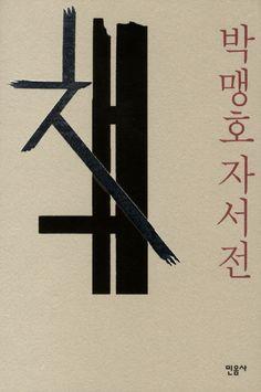 [에세이:책 / 박맹호] 동아일보2012 _ 디자인이 좋은 책 /박맹호 민음사 회장의 자서전 '책'도 정병규의 단순하면서도 힘이 느껴지는 표지디자인이 인상적이라는 호평을 받았다.