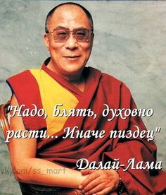 Dalai Lama Humor Далай Лама Юмор Мудрость