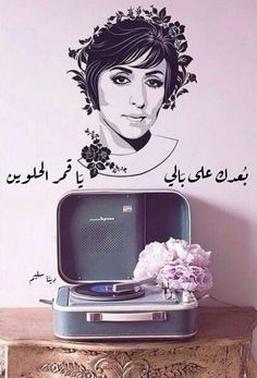 Image uploaded by SHERIF. Find images and videos about art, black and white and vintage on We Heart It - the app to get lost in what you love. I Love Music, Arab Celebrities, Love Quotes Wallpaper, Arabic Art, Photo Quotes, Calligraphy Art, Beauty Art, Pop Art, Wall Art