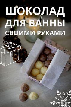 Бомбы для ванны с нуля: мастер-класс (видео) – La Lavanda - Красота и уют хэндмейд Идеальный рецепт + пошаговая инструкция - получится с первого раза! #подаркисвоимируками #diy #подаркиdiy #бомбыдляванны #бомбочкидляванны #новогодниеподарки Dairy, Cheese, Lush, Woman, Food, Travel, Lavender, Viajes, Essen