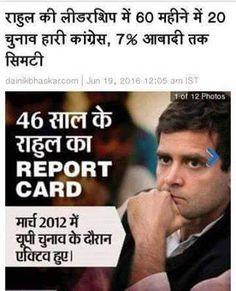 """Rahul Gandhi di leadership - """"Top"""" di rahi hai hun takk"""