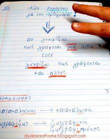 Κάτι σημαντικό για να μειώσω τα ορθογραφικά μου λάθη! Για μαθητές με μαθησιακές δυσκολίες Blog Page, Autism, Routine, Bullet Journal, Teacher, School, Children, Tips, Young Children