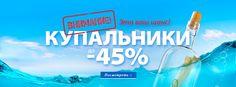 Скидки на купальники в магазине Astratex.ua