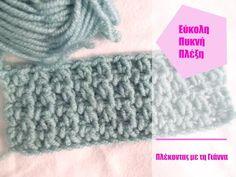 Εύκολη Πυκνή Πλέξη με το βελονάκι - YouTube Knit Crochet, Crochet Hats, Crochet Blankets, Capes & Ponchos, Fingerless Gloves, Arm Warmers, Crochet Patterns, Stitch, Knitting