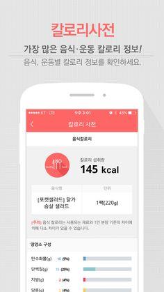 다이어트신 - 다이어트 식단, 운동, 다이어리 어플- 스크린샷 App Ui Design, Mobile App Design, Mobile Ui, Layout Design, Ux Wireframe, Health App, Ui Web, Application Design, User Interface