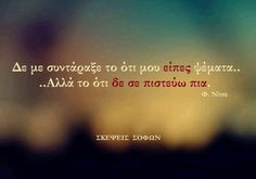 Best Quotes, Life Quotes, Greek Quotes, Food For Thought, Ads, Thoughts, Sayings, Happy, Bonheur