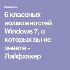6 классных возможностей Windows 7, о которых вы не знаете - Лайфхакер